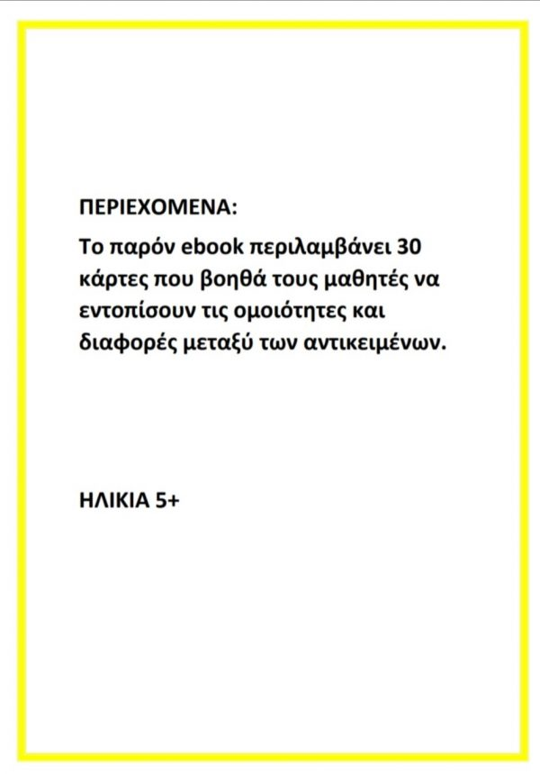 sygriseis