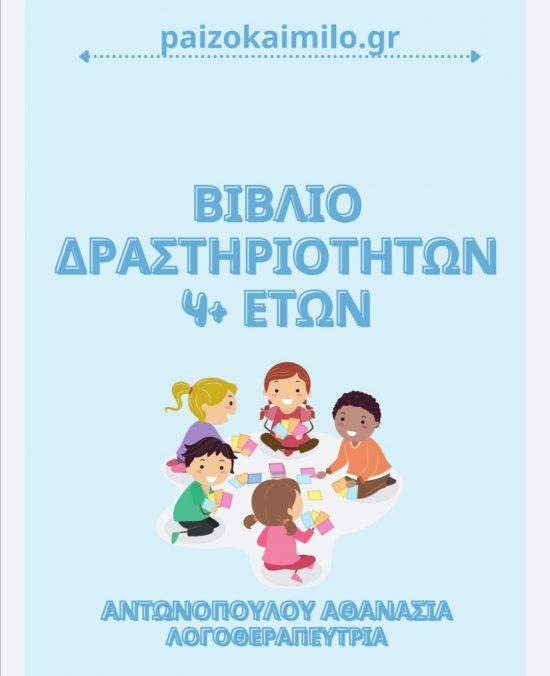 ΒΙΒΛΙΑ ΔΡΑΣΤΗΡΙΟΤΗΤΩΝ E-BOOK